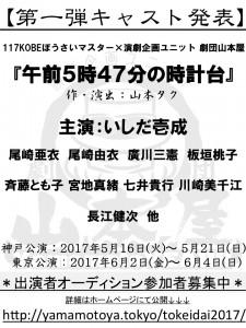『午前5時47分の時計台』2017 公演詳細