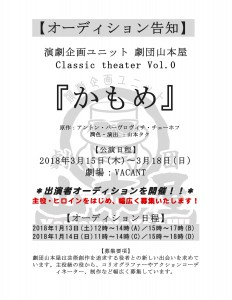 【オーディション告知】  演劇企画ユニット 劇団山本屋 Classic theater Vol.0  『かもめ』