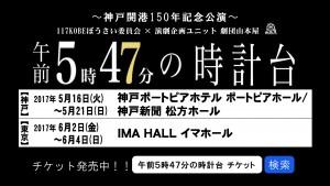 『午前5時47分の時計台』2017 CM映像公開中!!