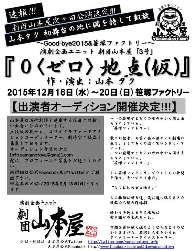 【演劇企画ユニット劇団山本屋2015年12月公演情報解禁!!及び出演者オーディション開催決定。】