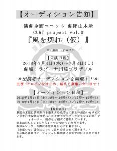 【オーディション告知】  演劇企画ユニット 劇団山本屋 CUWT project vol.0『風を切れ(仮)』
