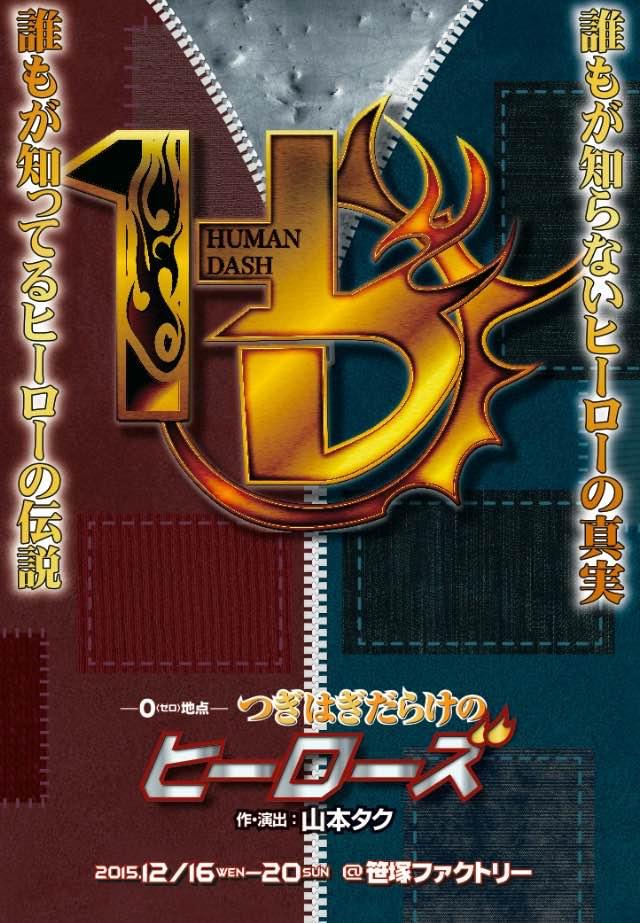 演劇企画ユニット 劇団山本屋「3号」  『0<ゼロ>地点「つぎはぎだらけのヒーローズ」』