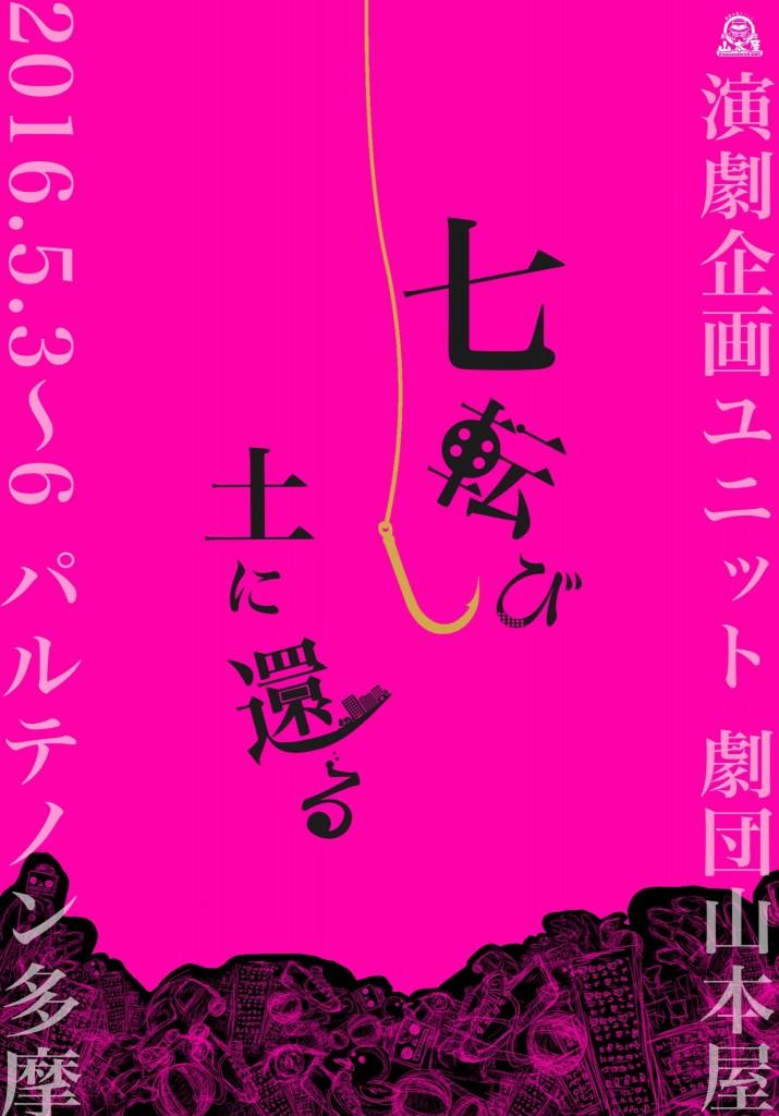 【演劇企画ユニット 劇団山本屋「4号」  『七転び土に還る』】