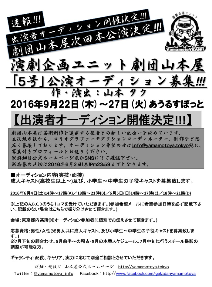 演劇企画ユニット劇団山本屋「5号」公演オーディション参加者募集!!!