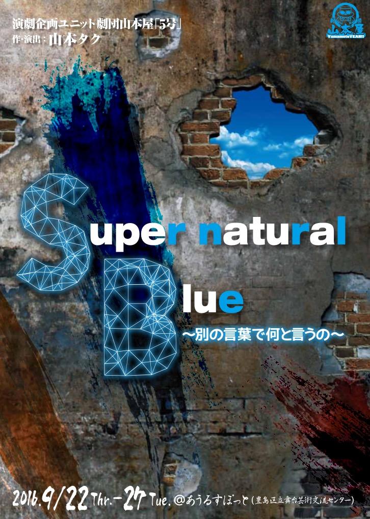 演劇企画ユニット 劇団山本屋「5号」『Super natural Blue』〜別の言葉で何と言うの〜