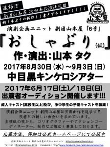演劇企画ユニット 劇団山本屋「6号」『おしゃぶり(仮)』