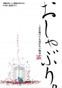演劇企画ユニット 劇団山本屋「6号」 『おしゃぶり。』 〜耳を傾けても届かない物語〜
