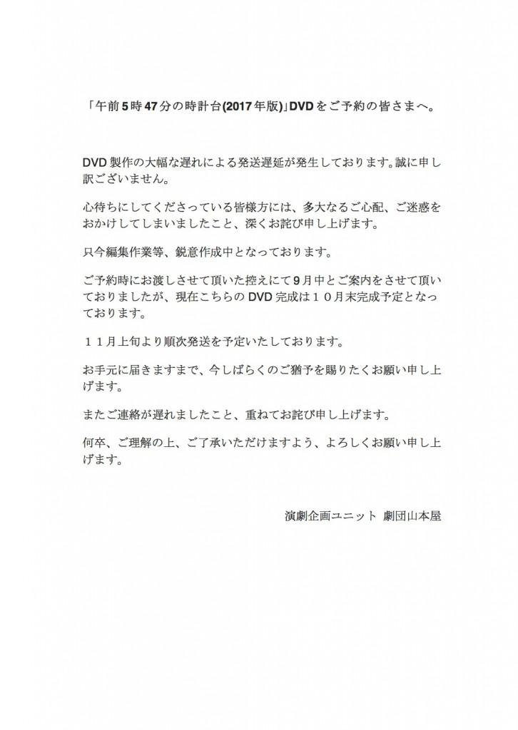 午前5時47分の時計台2017年公演 DVD発送遅延のお詫び