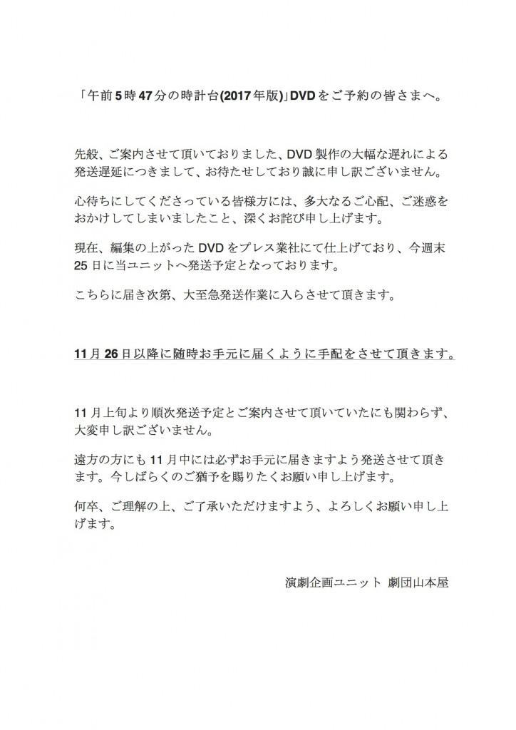 【続報】午前5時47分の時計台2017年公演 DVD発送遅延のお詫び