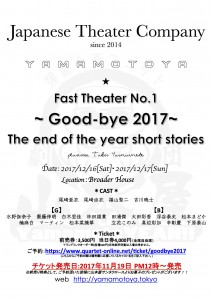 〜Good-bye 2017〜The end of the year short stories