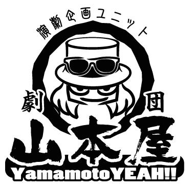 【公演情報】劇団⼭本屋 「9号」『ワガままな街(仮)』
