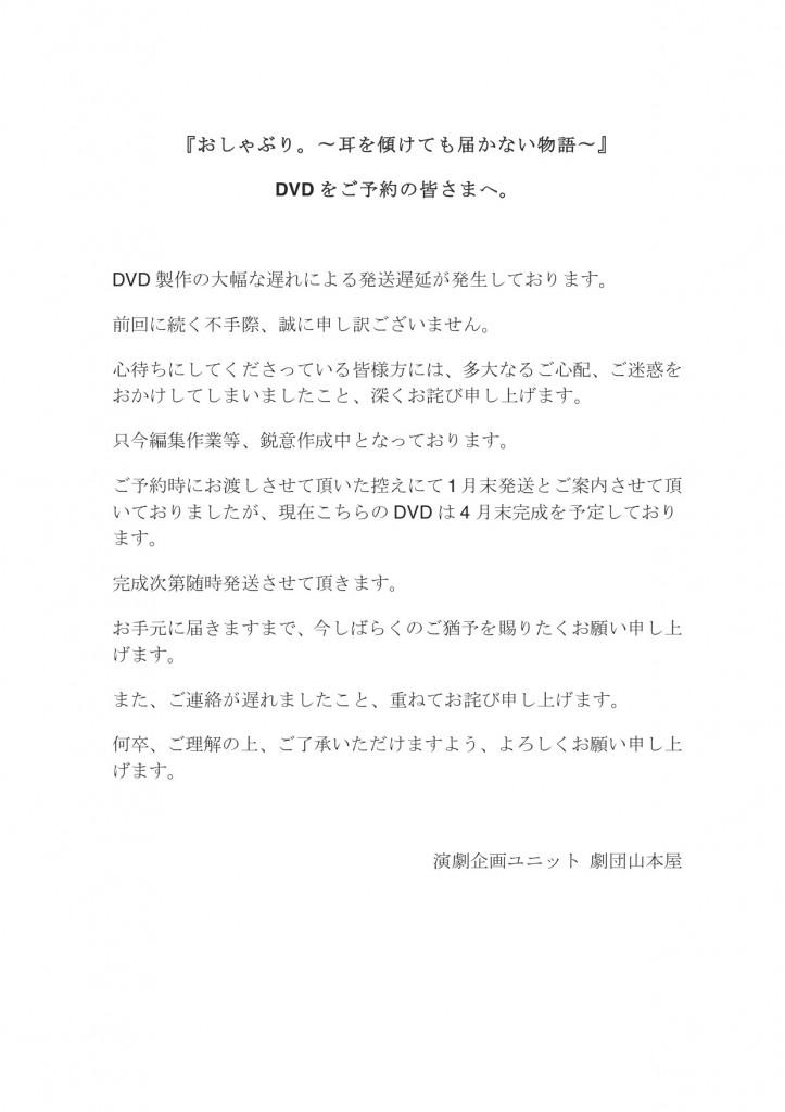 『おしゃぶり。〜耳を傾けても届かない物語〜』  DVD発送遅延のお詫び